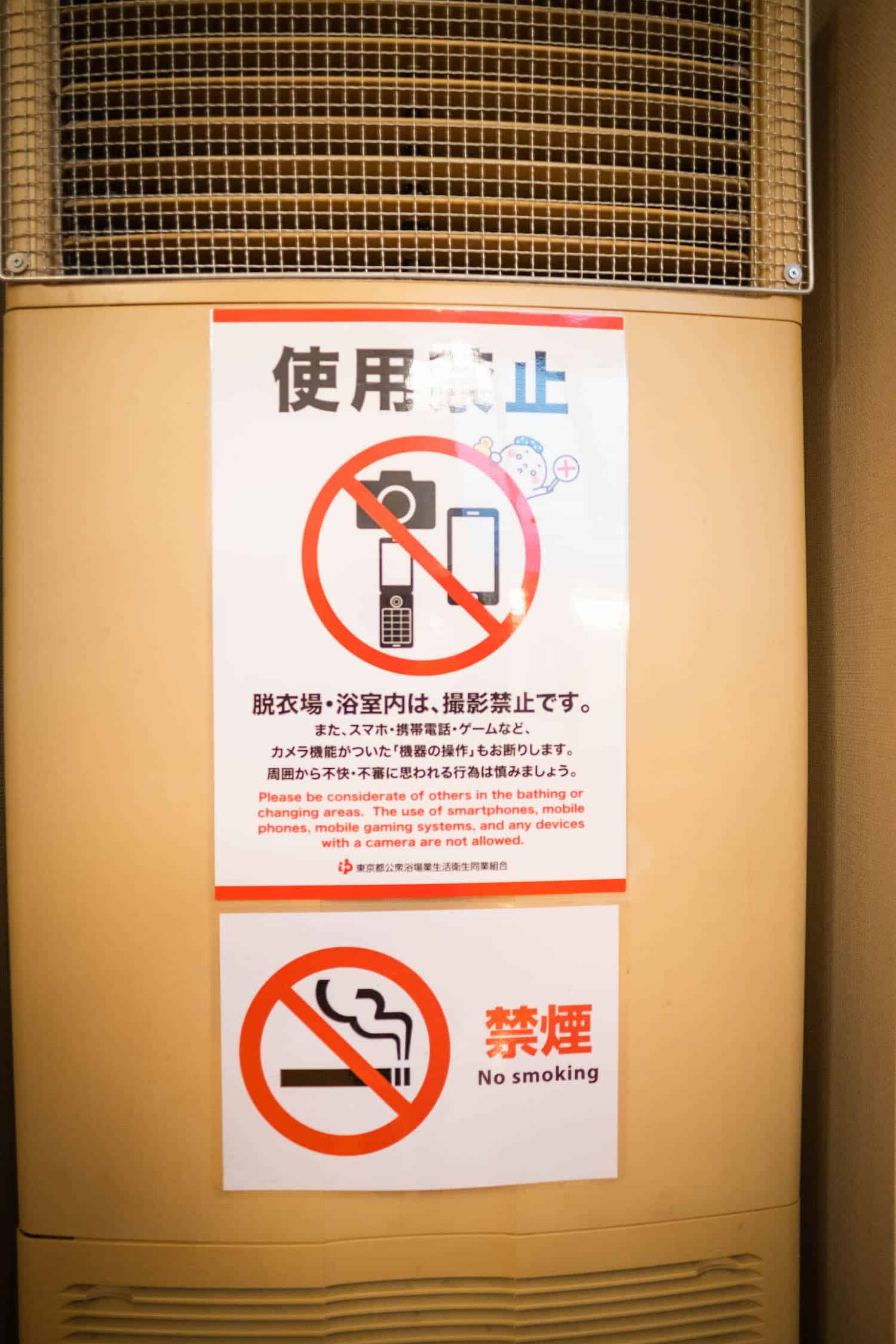 No Camera Sign in Sento
